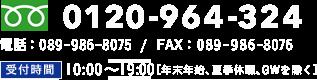 フリーダイヤル:0120-964-324 電話:089-986-8075 / FAX:089-986-8076 受付時間 9:00〜19:00 年末年始、夏季休業、GWを除く