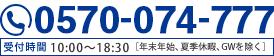 0120-964-304 受付時間10:00〜18:30[年末年始、夏季休暇、GWを除く]