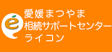 愛媛まつやま相続サポートセンターライコン